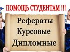 Фотография в Услуги компаний и частных лиц Услуги эвакуатора Выполнение контрольных, курсовых и дипломных в Томске 0