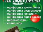 Фото в   Оцифровка любых видеокассет, так-же компактных в Томске 180