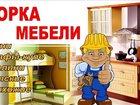 Просмотреть фотографию Ремонт и обслуживание техники Соберу мебель 32854766 в Томске