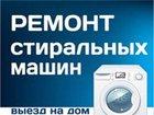 Изображение в Бытовая техника и электроника Ремонт и обслуживание техники Ремонтируем стиральные машины. Выезд на дом в Томске 0