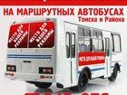 Скачать фотографию Автотовары Размещение рекламы на маршрутных автобусах 33129872 в Томске