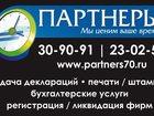 Изображение в   Как зарегистрировать ИП в Томске? В ООО «Партнеры» в Томске 500