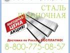 Просмотреть фото  Пруток стальной 33255655 в Томске