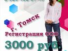 Фотография в   Подготовим документы для регистрации ООО в Томске 500