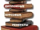 Просмотреть фотографию Курсовые, дипломные работы Дипломные, курсовые, рефераты 34056706 в Томске