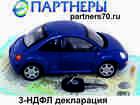 Фотография в   Получите экономию в размере 1000 рублей благодаря в Томске 450