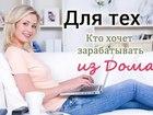 Изображение в   Набираем сотрудников для работы в интернете. в Томске 0