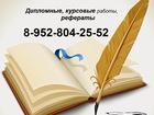 Увидеть изображение Курсовые, дипломные работы Магистерские диссертации, дипломные, курсовые, контрольные работы, рефераты 35217627 в Томске