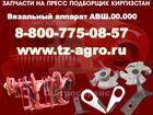 Новое изображение  Вязальный аппарат пресс подборщик Киргизстан 35256014 в Томске