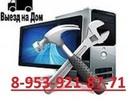 Уникальное фотографию Ремонт компьютеров, ноутбуков, планшетов Компьютерная Помощь на дому и в офисе! 36624353 в Томске