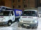 Фотография в Авто Транспорт, грузоперевозки ЗАКАЗ ГРУЗЧИКОВ 222-222 УСЛУГИ В ТОМСКЕ, в Томске 350