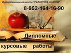 Фото в Образование Курсовые, дипломные работы Оказываю квалифицированную помощь в написании в Томске 555
