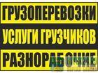Фото в   Предоставляем услуги грузчиков ; квартирные в Томске 250