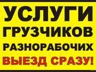 Фотография в   Всегда трезвые грузчики! ! !   Квартирные в Томске 250