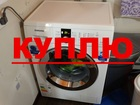 Смотреть foto  Куплю бу стиральную машинку - автомат 38203763 в Томске