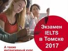 Скачать бесплатно фотографию  IELTS в Томске 29 апреля English House 38789289 в Томске
