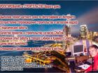 Скачать бесплатно изображение Строительство домов По Вашему желанию, но с соблюдением строительных норм, 39662029 в Томске