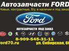 Уникальное изображение Автозапчасти Модуль топливный Фокус 3 в Томске 57059641 в Томске