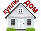 Скачать бесплатно фото  Купим дом или дачу за наличный расчет 58320025 в Томске
