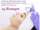 Уникальное изображение  19 Января 2019 г, курс Комплексная чистка лица 68687230 в Томске