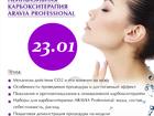 Просмотреть изображение Курсы, тренинги, семинары 23 Января 2019 г, , семинар «Неинвазивная карбокситерапия» от ARAVIA Professional 68687268 в Томске