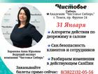 Уникальное изображение Курсы, тренинги, семинары 31 Января 2019 г, , семинар О чистоте и дезрежиме 68687325 в Томске