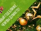 Смотреть foto Организация праздников Новогодние корпоративы в Томске 2020 70409922 в Томске
