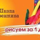 Школа Креатива Томск Правополушарное рисование