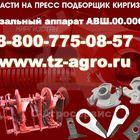 Вязальный аппарат пресс подборщик Киргизстан