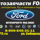Модуль топливный Фокус 3 в Томске