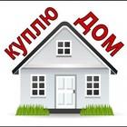 Купим дом или дачу за наличный расчет