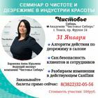 31 Января 2019 г, семинар О чистоте и дезрежиме