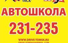 Автошкола в Томске