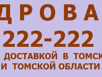 Просмотреть foto  Купить горбыль, срезку березовую и заказать доставку по телефону в Томске 8 3822 222-222, В одной пачке 3-4 куба, длина горбыля, срезки березовой 2,20-2,50 метр 32863066 в Томске