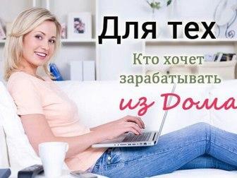 Работа в интернете на дому в томске как можно заработать с помощью youtube