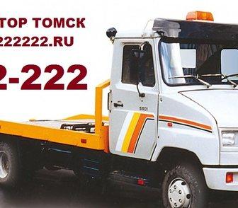 Фотография в Авто Транспорт, грузоперевозки ЗАКАЗАТЬ СРОЧНО ЭВАКУАТОР ПОГРУЗКА/ВЫГРУЗКА в Томске 1300