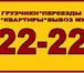 Фото в Авто Транспорт, грузоперевозки ГРУЗЧИКИ ТОМСК. СЛУЖБА ЗАКАЗА ГРУЗЧИКОВ 83822 в Томске 300
