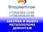 Уникальное фото  Прием и вывоз металлолома в Троицке, Демонтаж металлоконструкций 33403661 в Троицке