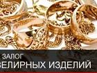 Фотография в Услуги компаний и частных лиц Разные услуги - Займы под залог золота и серебра в г. Туймазы в Туймазах 0