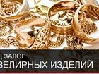 Фотография в Услуги компаний и частных лиц Разные услуги Займы под залог золота и серебра в г. Туймазы в Туймазах 0