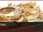 Изображение в Услуги компаний и частных лиц Разные услуги Скупка золота и серебра в г. Туймазы ул. в Туймазах 0