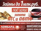 Фотография в Услуги компаний и частных лиц Разные услуги - Автоломбард в г. Туймазы ул. Комарова, в Туймазах 0