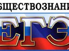 Скачать foto Репетиторы Репетитор по обществознанию, ЕГЭ-2016 33306255 в Туле
