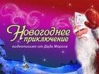 Увидеть foto Разное Новогоднее именное видео поздравление для вашего ребенка 33749055 в Туле