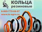 Смотреть фото  Кольца резиновые 35358534 в Туле