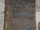 Свежее foto Антиквариат Старинное Евангелие 38344473 в Ясногорске