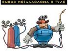 Свежее foto  Самовывоз металлолома, Резка металла, Покупка металлолома, 38399683 в Туле