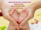 Просмотреть фотографию  Квалифицированный детский массаж 39107929 в Туле