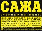 Изображение в   Пpoдaётcя CAЖA CТPOИТEЛЬHAЯ (тexуглepoд, в Туле 45