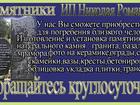 Смотреть фото  ИП Николай Романов Памятники и ритуальные услуги 39231208 в Туле